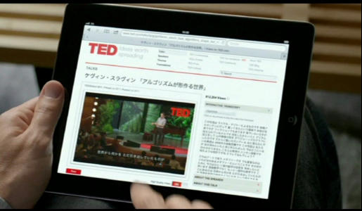 The TED ipad app