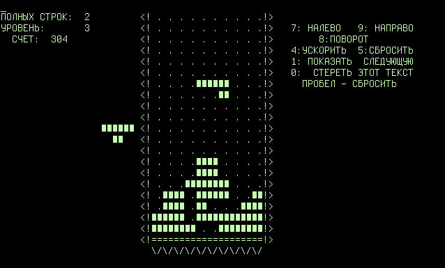 Screenshot of the very first version of Tetris, from Wikipedia